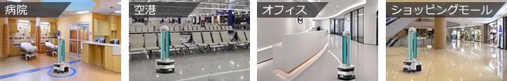 病院・空港・オフィス・ショッピングモール等の施設への導入実績